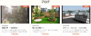 たかはし庭園の画像