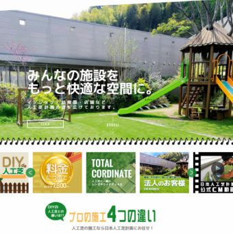 日本人工芝計画の画像