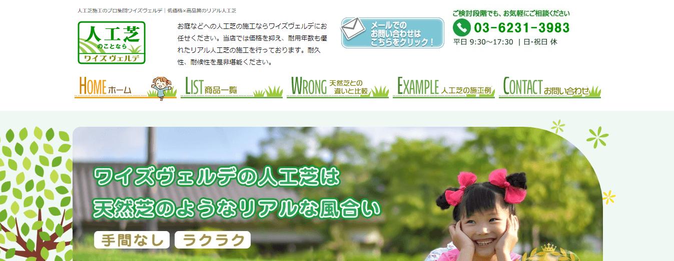 "<span class=""title"">ワイズヴェルデの口コミや評判</span>"
