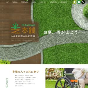 芝本舗の画像