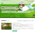 ヤマインターナショナル株式会社の評判・口コミ