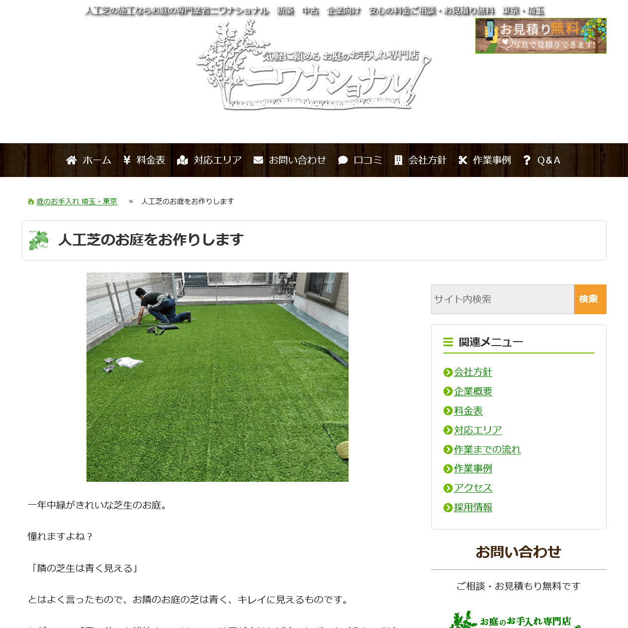 "<span class=""title"">株式会社ニワナショナルの評判・口コミ</span>"