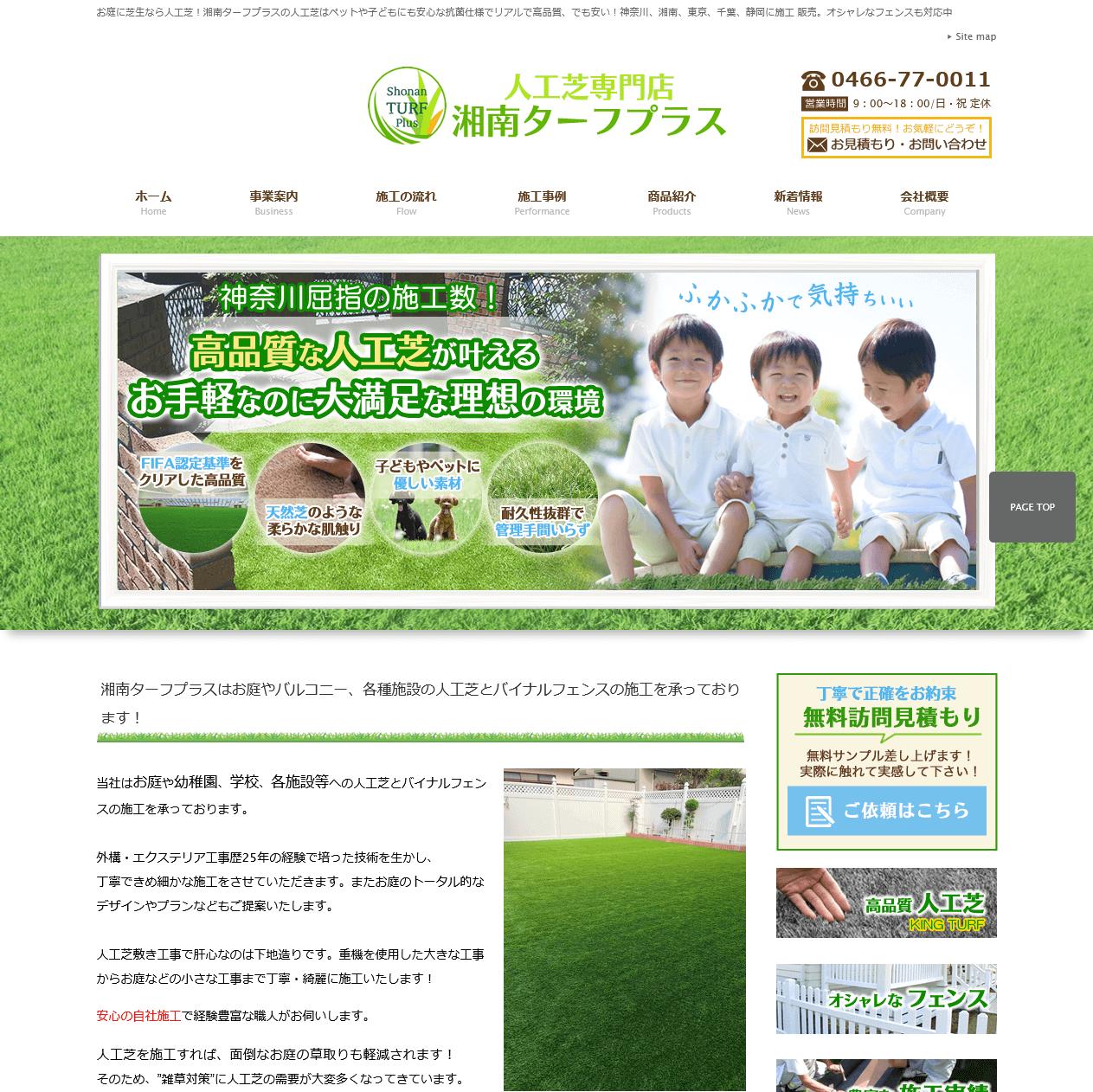 """<span class=""""title"""">(神奈川)湘南ターフプラスの評判・口コミ</span>"""